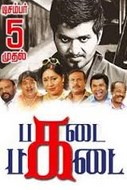 Pagadai pagadai 2014 Tamil Movie Watch Online