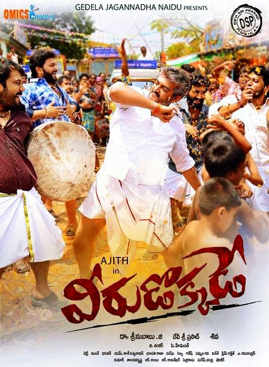 Watch Veerudokkade (2014) DVDScr Telugu Full Movie Veeram Telugu Dubbed Watch Online For Free Download