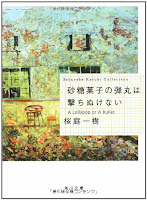 http://www.amazon.co.jp/dp/4044281041/