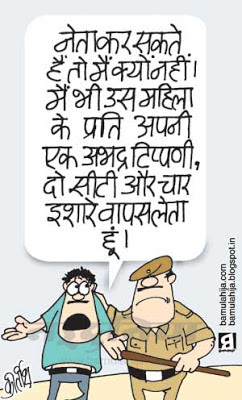 delhi gang rape, crime against women, police cartoon, hindi cartoon, daily Humor, eve teasing cartoon