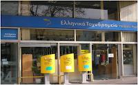8 θέσεις εργασίας στα ΕΛΤΑ Ευβοιας (ΣΟΧ 61/2015)