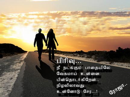 Love Pirivu Kavithai Pin pirivu kavithai tamil tattoo pictures on ...
