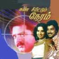 Watch Kan Simittum Neram (1988) Tamil Movie Online