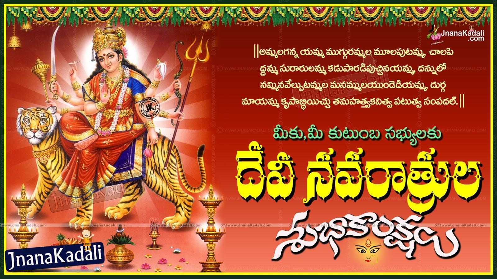 Dasara Images In Telugu Hd Gadget And Pc Wallpaper