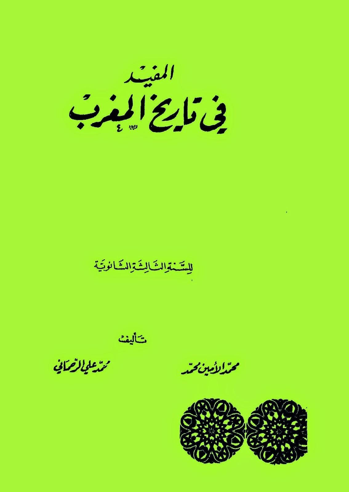 كتاب المفيد في تاريخ المغرب لـ محمد الأمين محمد و محمد علي الرحماني