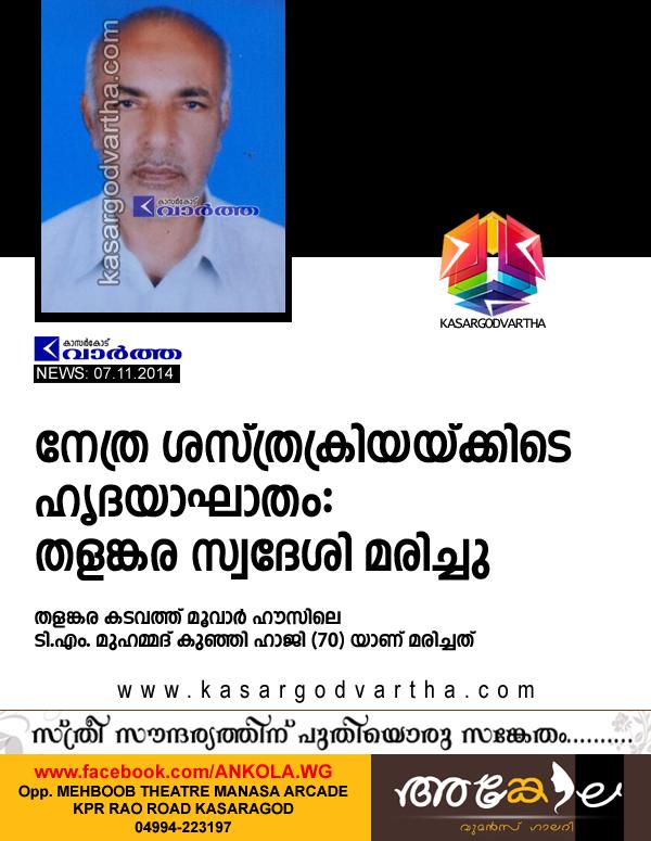 Man dies after eye surgery, T.M. Muhammed Kunhi Haji passes away, Kasaragod, Thalangara, Obituary, Kerala.