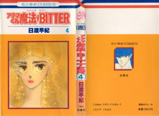 [日渡早紀] アクマくん魔法★BITTER 第01-04巻