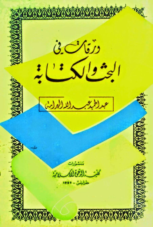 ورقات في البحث والكتابة - عبد الحميد عبد الله الهدامة