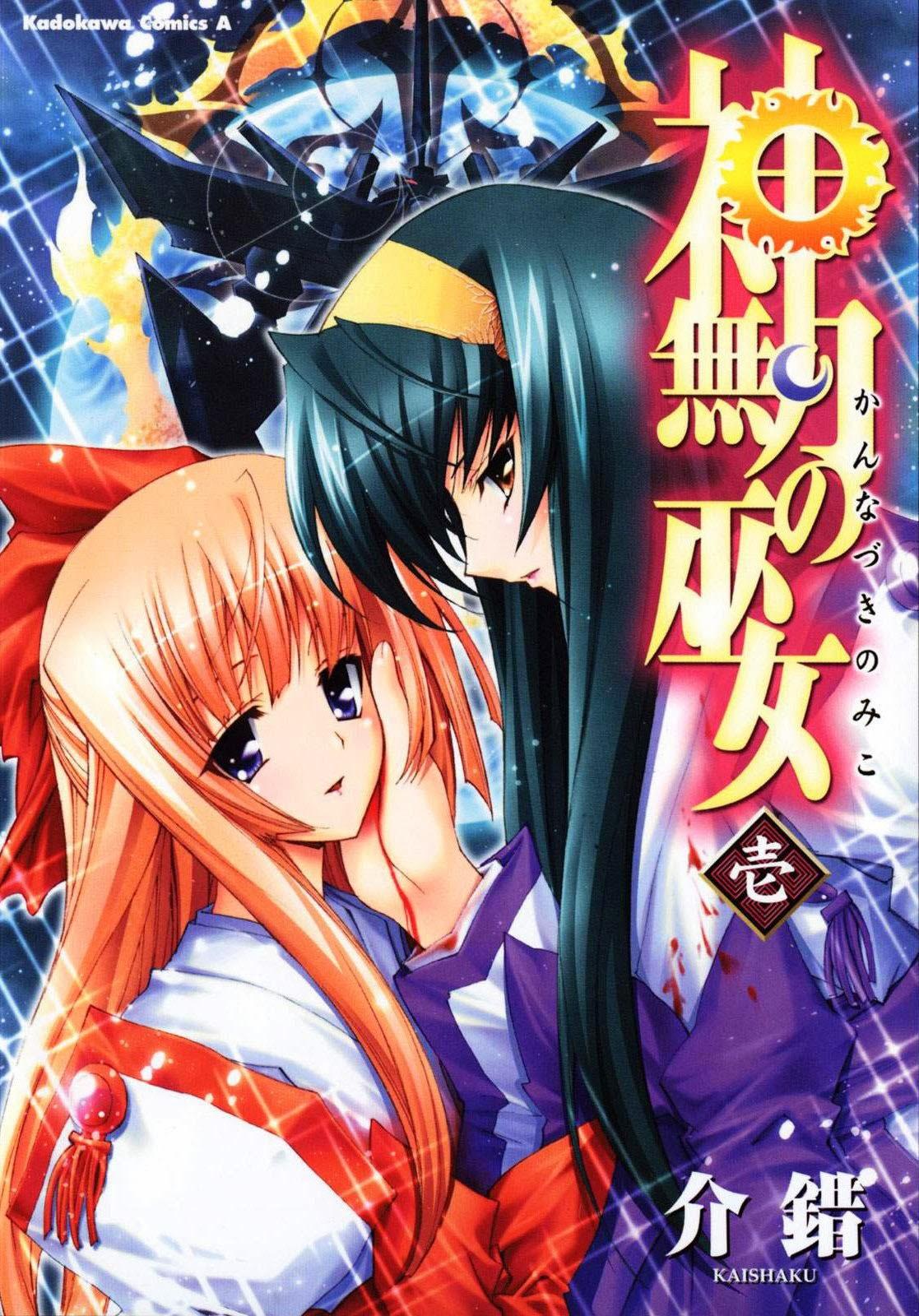 Anime kannazuki no miko episode 3 randarisanime