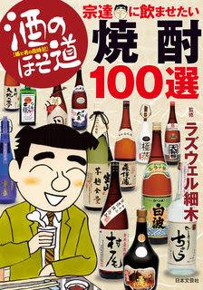 [ラズウェル細木] 酒のほそ道 宗達に飲ませたい焼酎100選
