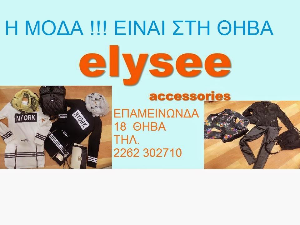 ELYSEE !!! Η ΜΟΔΑ ΕΙΝΑΙ ΣΤΗ ΘΗΒΑ !!!