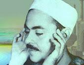 الشيخ محمد رفعت عندما ينشرح صدرك لذكر الله