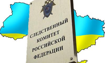 Следственный комитет России заявил о расширении своей юрисдикции на часть территории Украины