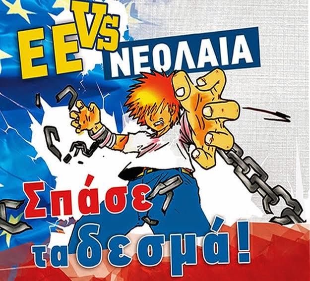 EE vs ΝΕΟΛΑΙΑ