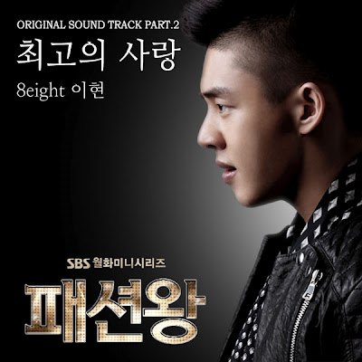 Download OST Fashion King (All Song)