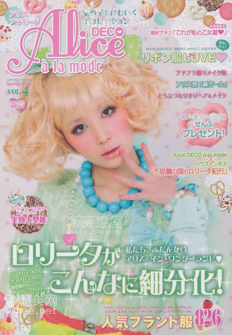 alice deco 2010 japanese magazine scans