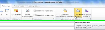 Отправка писем Microsoft Outlook по расписанию