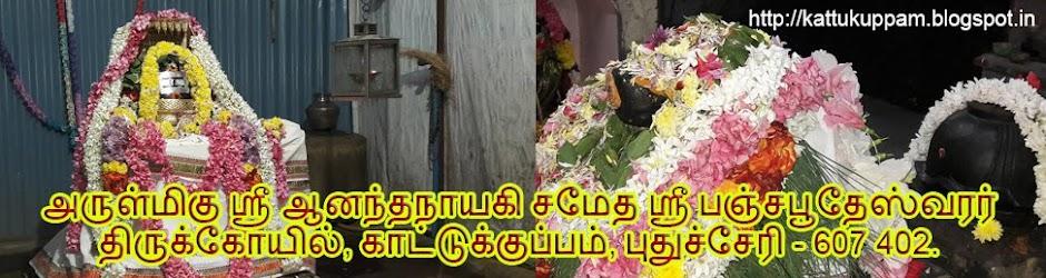 Kattukuppam Shiva Temple