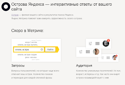 отчеты запросы и аудитория в статистике Яндекс.Метрика по островам