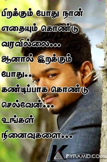Love Failure Quotes in Tamil Free Download