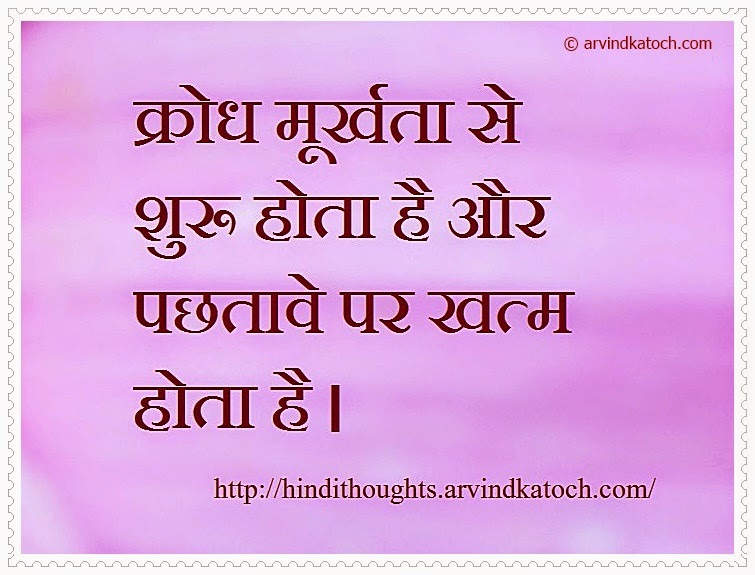 Anger, folly, remorse, Hindi, Thought, Quote
