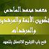 فتح باب الترشيح للالتحاق بالمعهد محمد السادس لتكوين الأئمة والمرشدين والمرشدات برسم سنة 2015