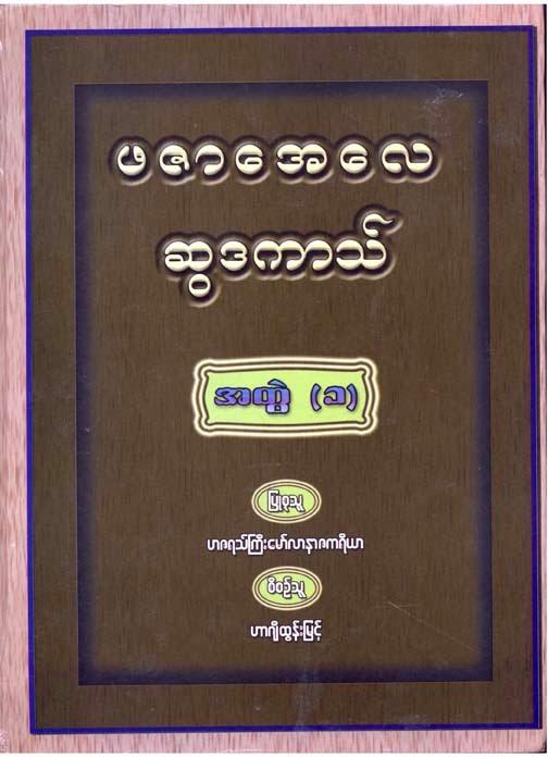 Fazailil Swadakaat Vol 1 F.jpg