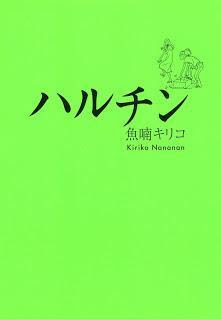 [魚喃キリコ] ハルチン 第01巻