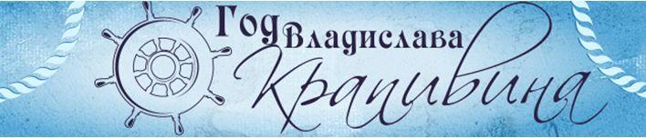 2016 - Год Владислава Крапивина