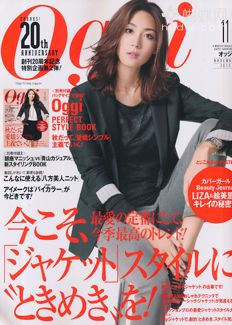 Oggi (オッジ) November 2012年11月号 japanese fashion magazine scans