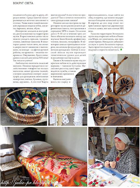 Творчество под открытым небом,журнал Burda. Вышиваю крестиком, спецвыпуск 1/2015