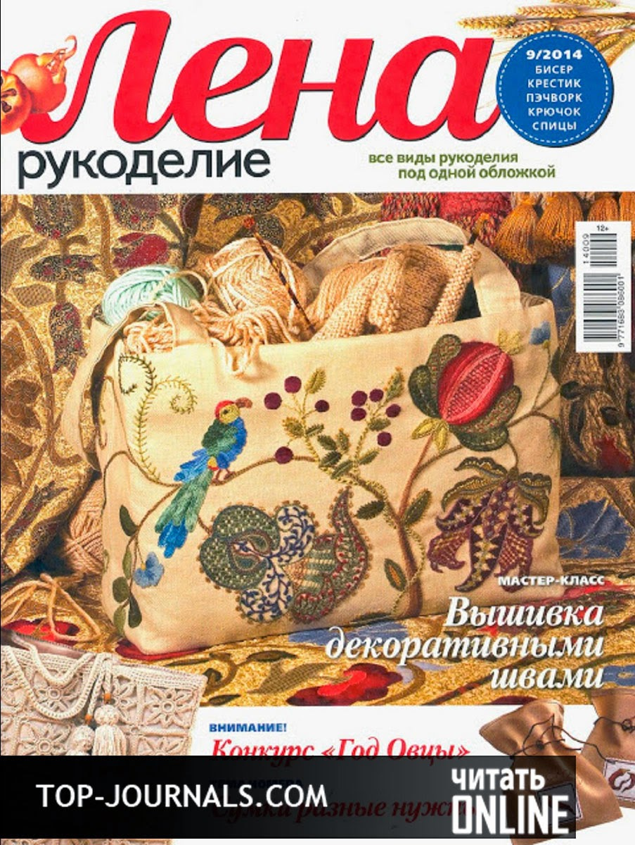 журнал мой маленький 2014