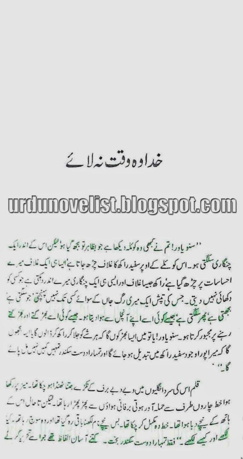 Khuda Wo Waqt Na Laye By Maha Malik