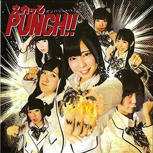 [MUSIC] ポンバシwktkメイツ – スカッとPUNCH!!/Ponbashi wktk Mates – Sukatto Punch!! (2014.11.12/MP3/RAR)
