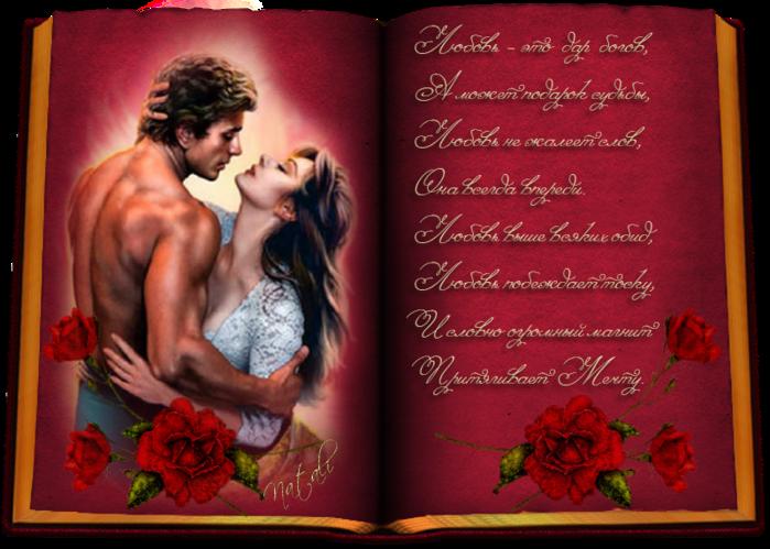 Любовь флеш открытки