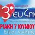 3ο Φεστιβάλ Ευ Ζην, Ολυμπιακό Κωπηλατοδρόμιο Σχινιά, Κυριακή 7 Ιουνίου 2015