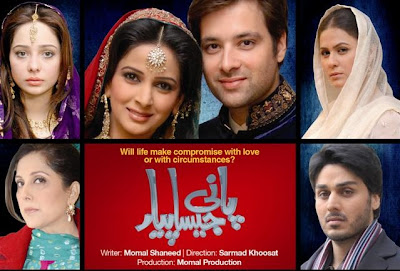 Pani Jaisa Pyar Hum Tv All Episodes
