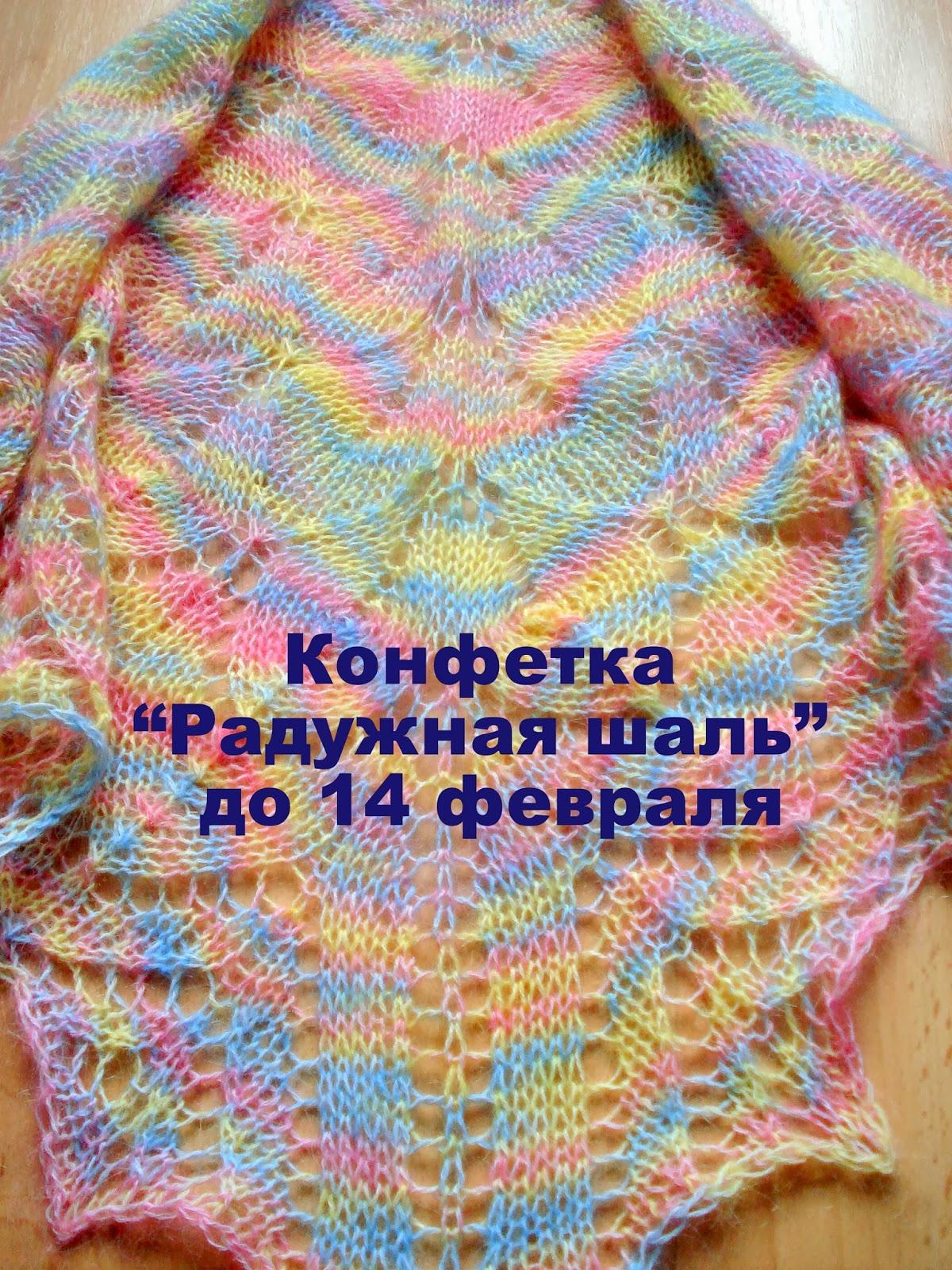 конфетка шаль