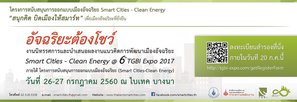 Smart-Cities Clean Energy Project