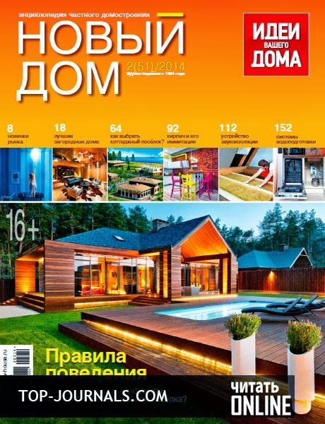 дом 2 смотреть онлайн журнал: