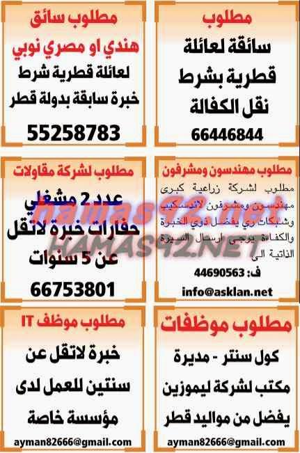 وظائف خالية من جريدة الشرق الوسيط قطر الاحد 21-12-2014
