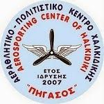 AIR-CLUB ΠΗΓΑΣΟΣ