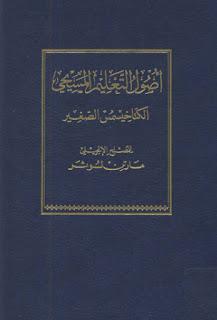 حمل كتاب أصول التعليم المسيحي الكتاخيسمس الصغير - مارتن لوثر
