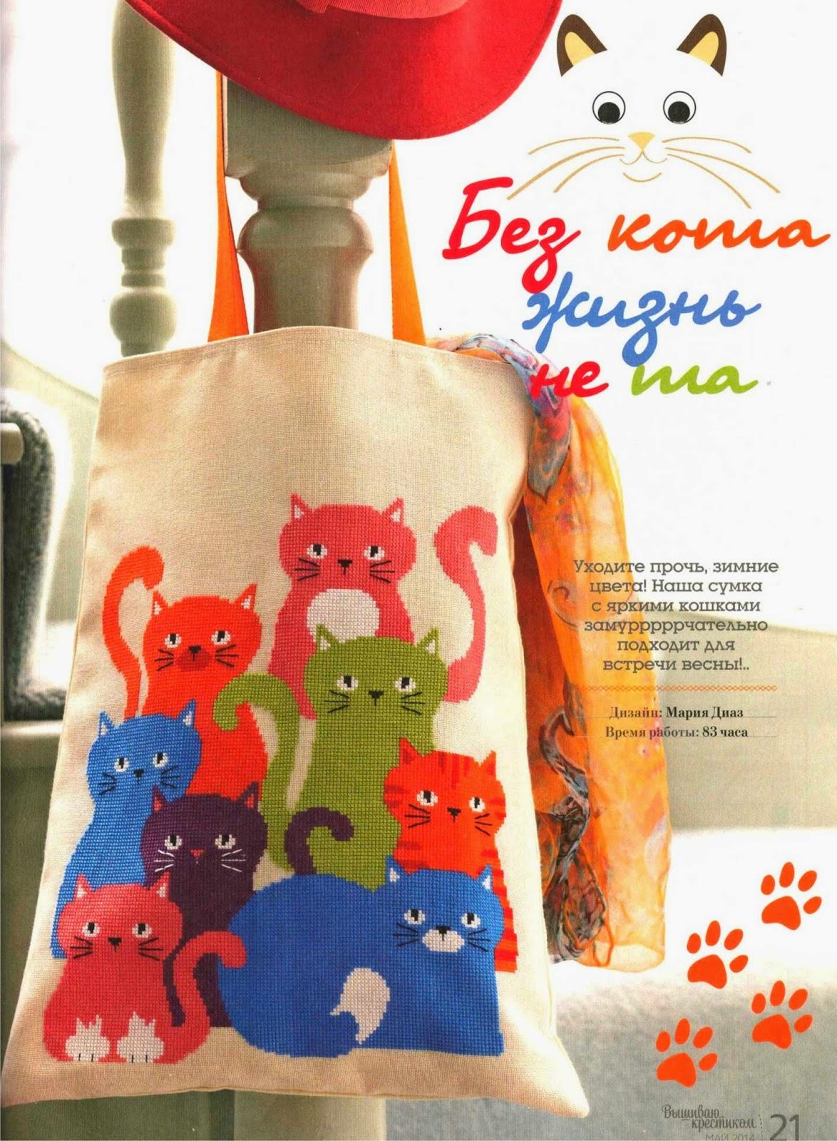 ковровая вышивка коты схемы