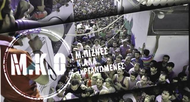 Το βίντεο της ξεφτίλας των αριστερών αλληλέγγυων