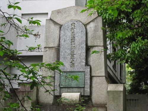 大村益次郎遭難碑(おおむたますじろうそうなんひ)