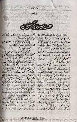 Free download Amal se ziondagi banti hai novel by Amara Hamid pdf, Online reading.