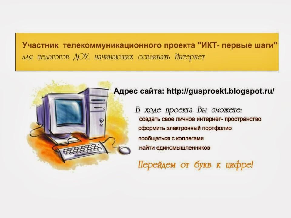 """Участник телекоммуникационного проекта """"ИКТ - первые шаги"""""""