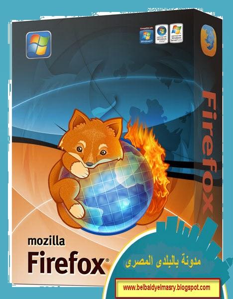 حمل احدث اصدار من متصفح موزيلا فير فوكس العملاق Mozilla FireFox 27.0.1 Final النسخه العربيه برابط مباشر