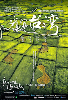 Watch Beyond Beauty: Taiwan from Above (2013) movie free online